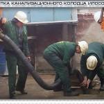 chistka-kanalizacionnykh-kolodcev