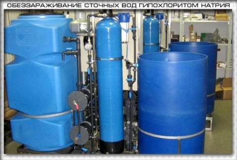 obezzarazhivanie-stochnykh-vod gipohloritom natria