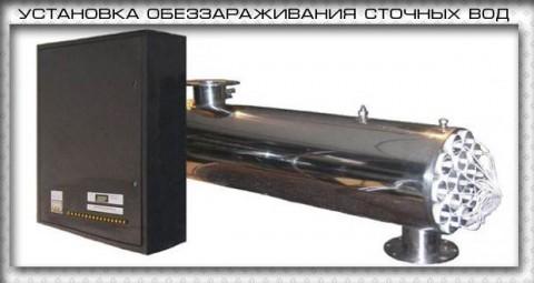 obezzarazhivanie-stochnykh-vod ustanovka