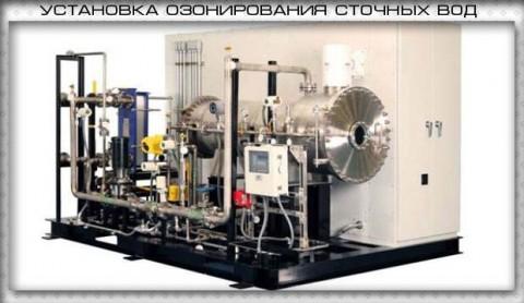 ystanovka ozonirovania stochnykh-vod