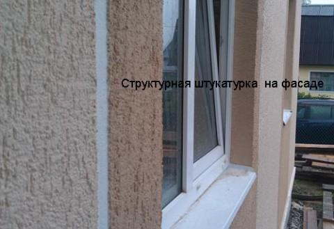 структурная штукатурка на фасаде дома