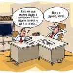 Аутсорсинг для крупного бизнеса