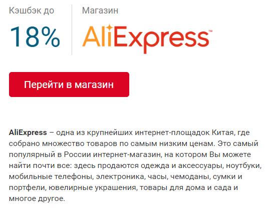 отзывы про кэшбэк сайты с Алиэкспресс